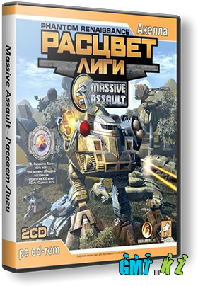 Massive Assault: Phantom Renaissance (2005/RUS/RePack)