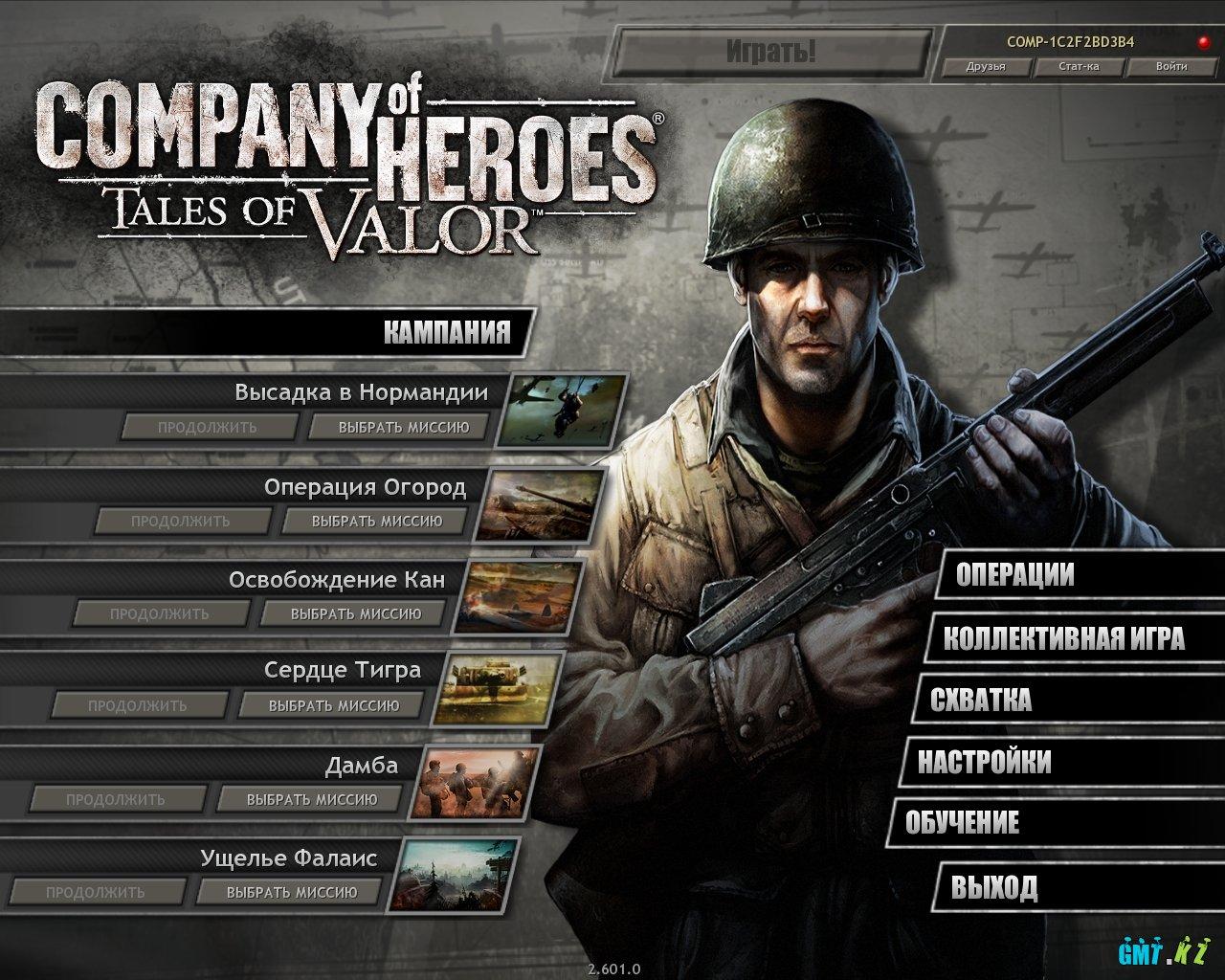 Скачать торрент Company of Heroes + Opposing Fronts ...