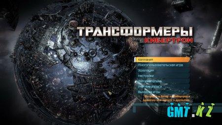 Игры Трансформеры Битва за Кибертрон 2