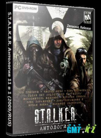 S.T.A.L.K.E.R Антология (2009/RUS)