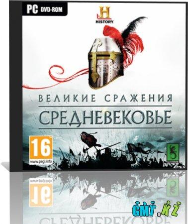 Великие сражения.Средневековье / History.Great Battles Medieval (2010/RUS)