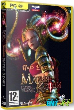 Магия крови. Золотое издание (2008/RUS)