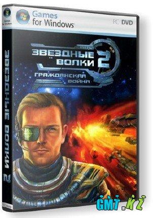 Звездные волки 2: Гражданская война / Star Wolves 2: The Civil War (2009/RUS)