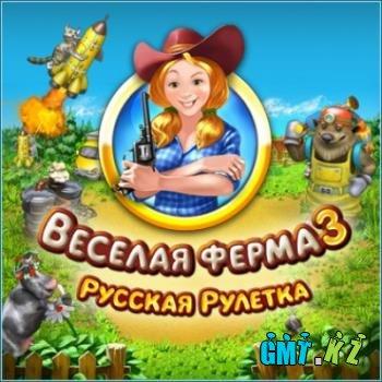 Веселая ферма 3. Русская рулетка (2010/RUS)