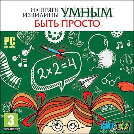 ������� ��������. ����� ���� ������ (2010/RUS)