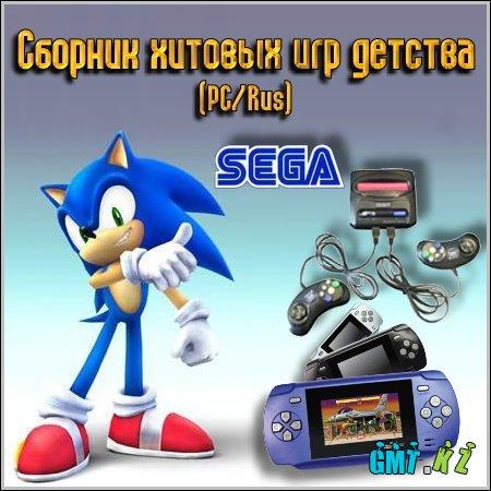 Сборник Хитовых игр Детства (2010/RUS)