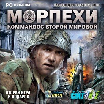Морпехи. Коммандос Второй мировой (2009/RUS)