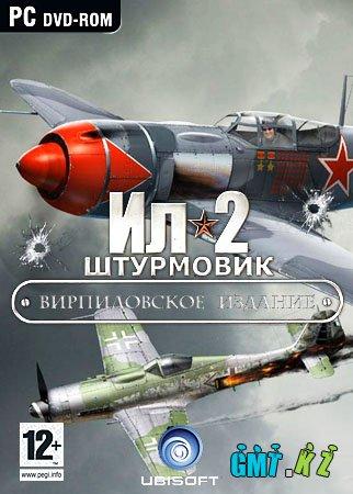 Ил-2 Штурмовик. Вирпиловское Издание (2009/RUS)