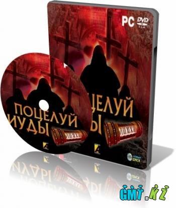 Поцелуй Иуды / Belief & Betrayal (2008/RUS/Лицензия)