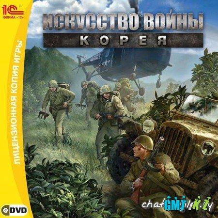 Искусство войны: Корея (2010/RUS/Лицензия)
