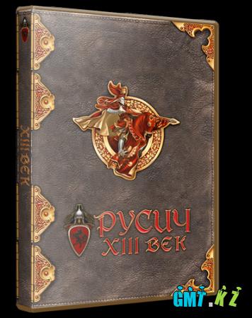 XIII век: Русич (2008/RUS)
