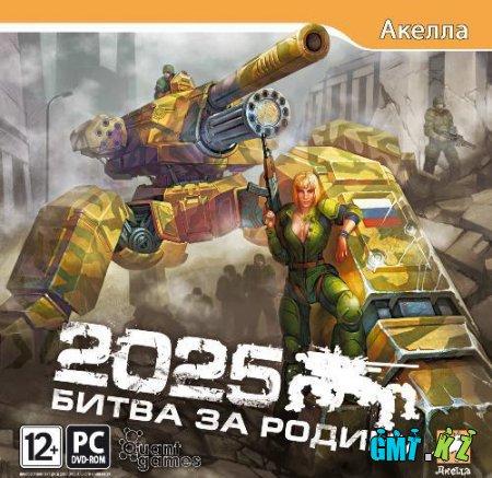 2025: Битва за Родину (2010/RUS)