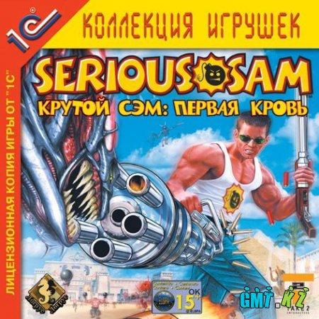 Крутой Сэм Первая кровь (2001/RUS)