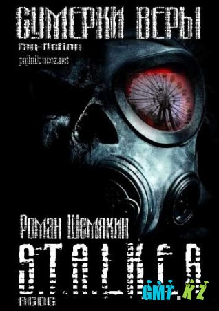 All S.T.A.L.K.E.R. Fun Collection (2010/RUS)