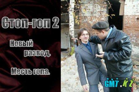 Симулятор Общения с Гопником 2 (2010/RUS)