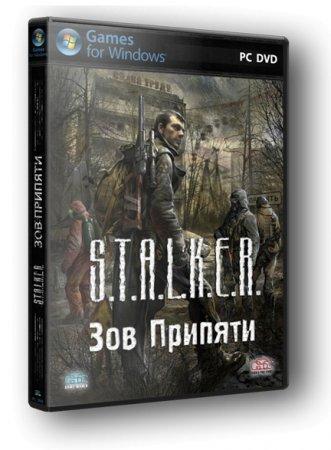 S.T.A.L.K.E.R.: Зов Припяти Sigerous Mod COP 1.6 (2010/RUS)