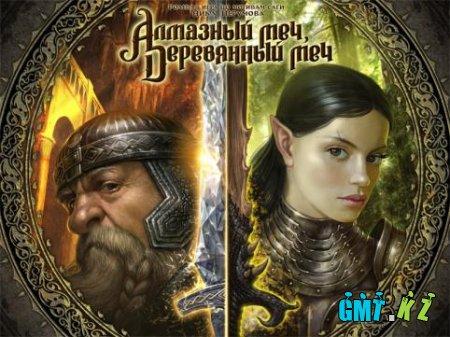 Алмазный меч, Деревянный меч (2008/RUS)