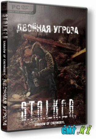S.T.A.L.K.E.R. Тень Чернобыля Двойная угроза (2010/RUS)