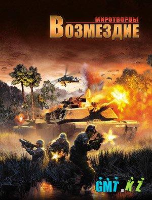 Миротворцы: Возмездие(2005RUS)