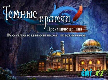 Dark Parables: The Exiled Prince Collector's Edition / Темные притчи: проклятие принца (2011/Rus/P)