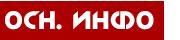 Mob Enforcer / �, �������� (2004/RUS)