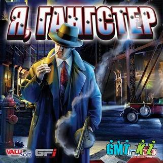 Mob Enforcer / Я, гангстер (2004/RUS)