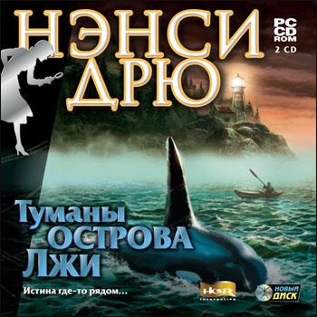 Nancy Drew. Danger on Deception Island / Нэнси Дрю. Туманы Острова лжи (2007, Rus, L)