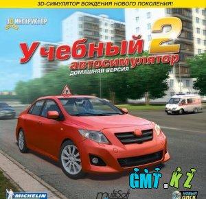 Учебный автосимулятор 2.2. Домашняя версия (Новый Диск / 2010 / RUS)