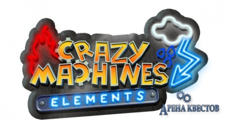 Crazy Machines Elements (2011/ENG/Пиратка)