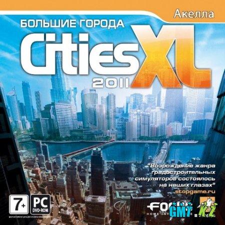 Cities XL 2011: Большие города / Cities XL 2011 (2010/RUS/L)