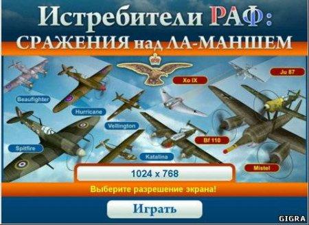 Истребители РАФ. Сражения над Ла-Маншем (2010/RUS/L)