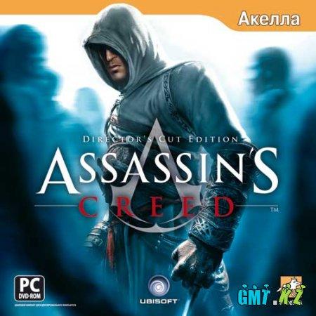Assassin�s Creed ��������� (2008-2011/RUS/RePack)