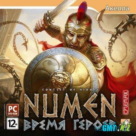 Numen: Contest of Heroes / Numen: Время героев (2010/RUS/RePack)