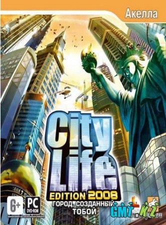 City Life 2008 : Город, созданный тобой (2008RUSRepack)