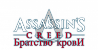 Assassin's Creed: Brotherhood (2010/RUS/RePack)
