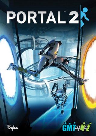 Portal 2 (2011/SKiDROW/RUS+ENG) [1.0] [Crack.Fix]