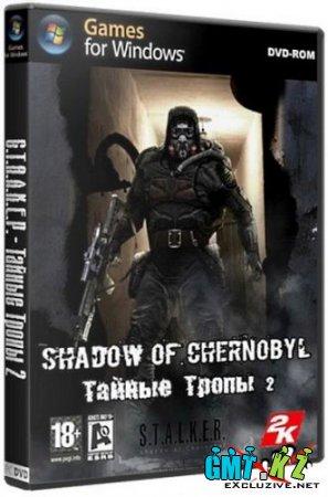 S.T.A.L.K.E.R.: Тайные Тропы 2[2011/RUS/P]