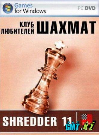 Клуб любителей шахмат: Shredder 11 (2010/RUS)