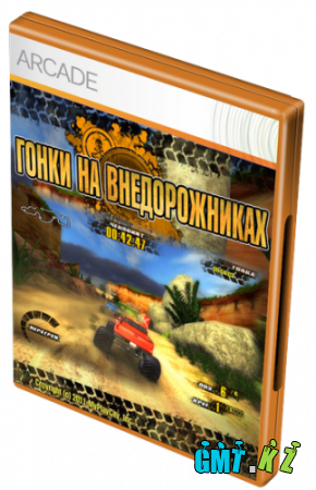Offroad racers/����� �� ������������� [2011/L] [RUS]