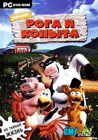 Рога и копыта / Barn Yard (2006/RUS/Пиратка)
