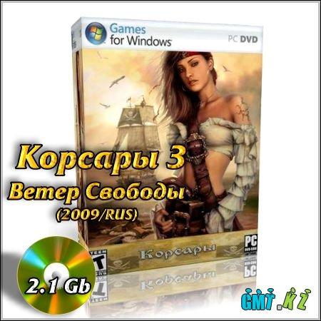 Корсары 3: Ветер Свободы (2009/Rus/L)