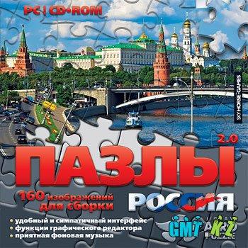Пазлы 2.0. Россия (2011/RUS)