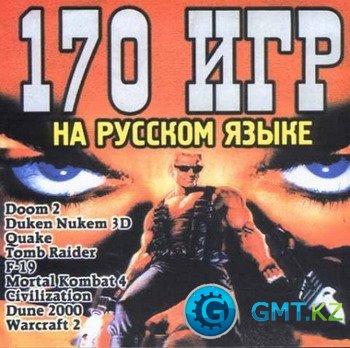 Сборник 170 игр (1998-2002/RUS-ENG/Пиратка)