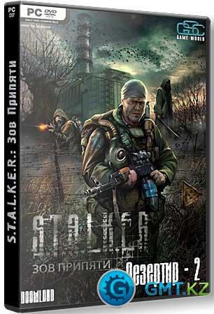 Stalker Зов Припяти Дезертир 2 (2011/RUS/Пиратка)