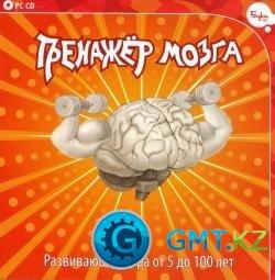 Тренажер мозга. Развивающая игра. От 5 до 100 лет (Бука / 2009 / RUS)