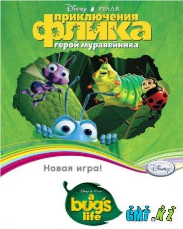 Приключения Флика. Герой муравейника / a,Bug's Life (2011/RUS/Лицензия)