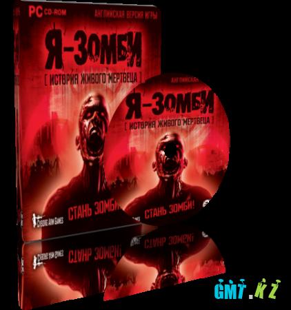 Я - зомби. История живого мертвеца. (2008/Eng/Лицензия)