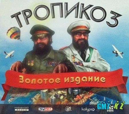 Тропико 3: Золотое издание (Руссобит-М / 2011 / RUS)