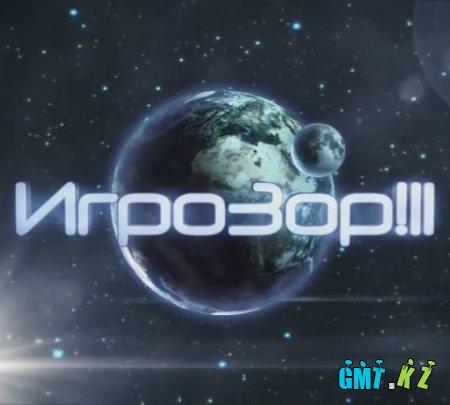 Игрозор. №37 от Stopgame(2011/Русский)