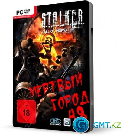 S.T.A.L.K.E.R. - Мёртвый город / Dead City v.4.80 (2011/RUS/Пиратка)